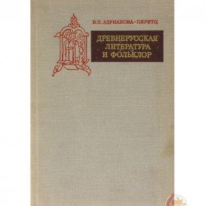 Адрианова-Перетц В.П. Древнерусская литература и фольклор