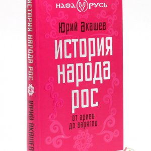 Акашев Ю.Д. История народа Рос: от ариев до варягов