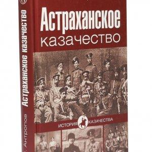 Антропов О.О. Астраханское казачество