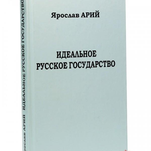 Арий Я. Идеальное русское государство