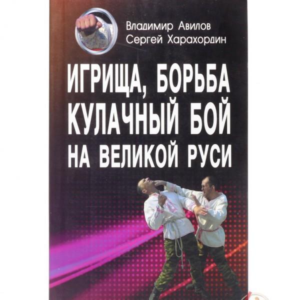 Авилов В.И. Кулачный бой на Великой Руси