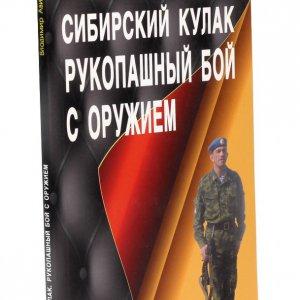 Авилов В.И. Сибирский кулак. Рукопашный бой с оружием