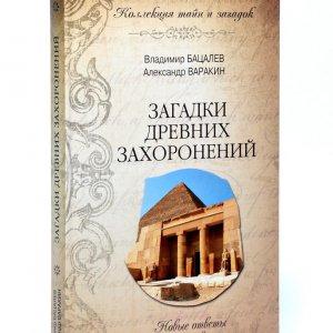 Бацалев В.В., Варакин А.С. Загадки древних захоронений. Новые ответы на старые вопросы