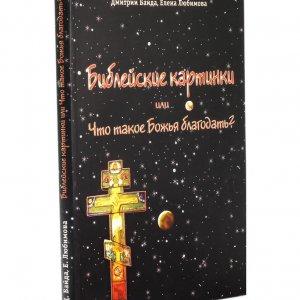 Байда Д.В., Любимова В.Н. Библейские картинки или Что такое Божья благодать?
