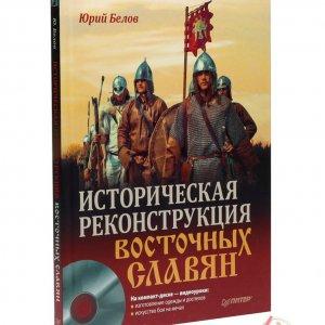 Белов Ю.А. Историческая реконструкция восточных славян +CD