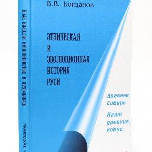 Богданов В.В. Этническая и эволюционная история Руси