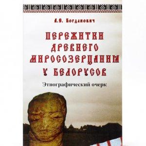 Богданович А.Е. Пережитки древнего миросозерцания у белорусов