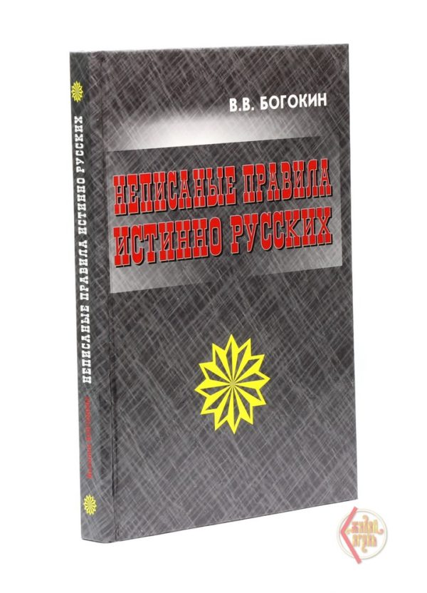 Богокин В.В. Неписаные правила истинно русских