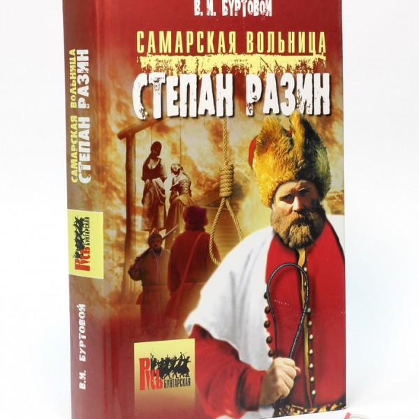 Буртовой В.И. Самарская вольница. Степан Разин