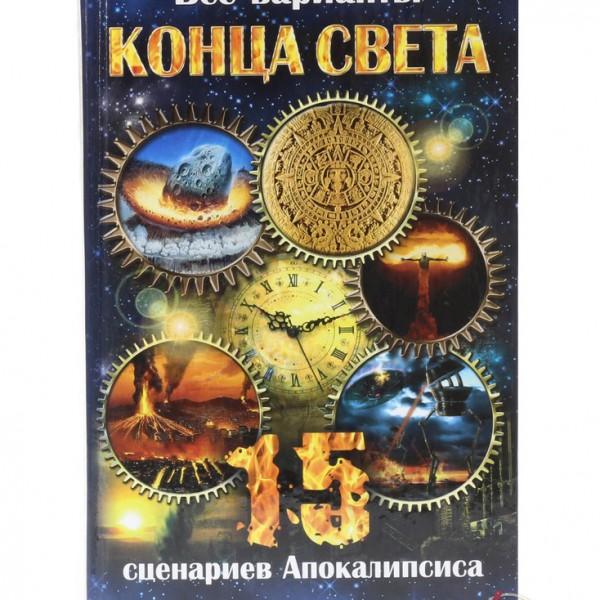 Бушуева Л.П. Все варианты Конца Света. 15 сценариев Апокалипсиса