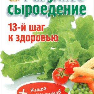 Бутенко В., Лав Э., Сарно Ч. Разумное сыроедение. 13-й шаг к здоровью
