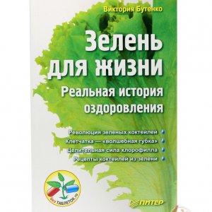 Бутенко В. Зелень для жизни. Реальная история оздоровления