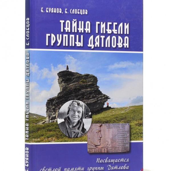 Буянов Е.В., Слобцов Б.Е. Тайна гибели группы Дятлова