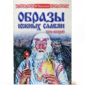 Чаусидис Н. Старинные образы южных славян. Том второй
