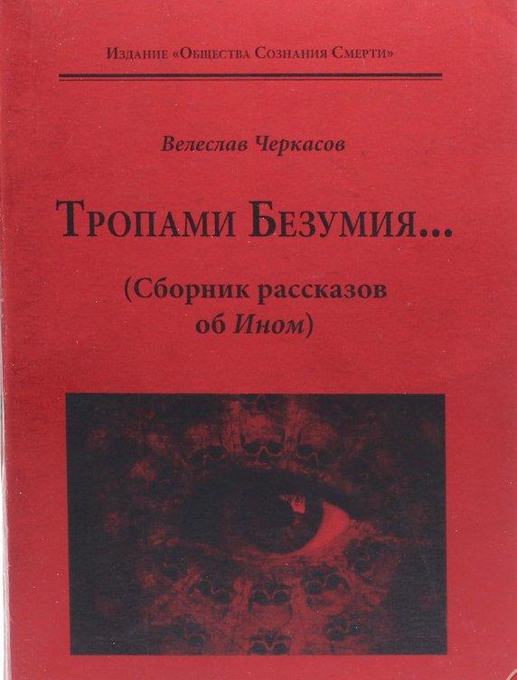 Черкасов В. Тропами Безумия...Сборник рассказов об Ином