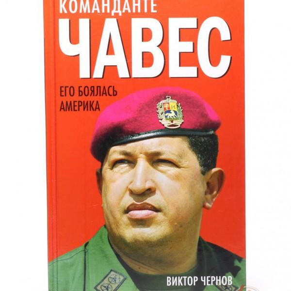 Чернов В. Команданте Чавес. Его боялась Америка