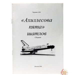 Черняев А.Ф. Ахиллесова пята шатлов