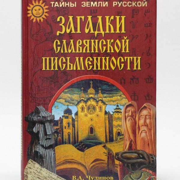 Чудинов В.А. Загадки славянской письменности. Гипотеза о существовании древнего письма икс