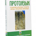 Дегтярев В.Н., Шалин А.Б. Протоязык. Книга 2
