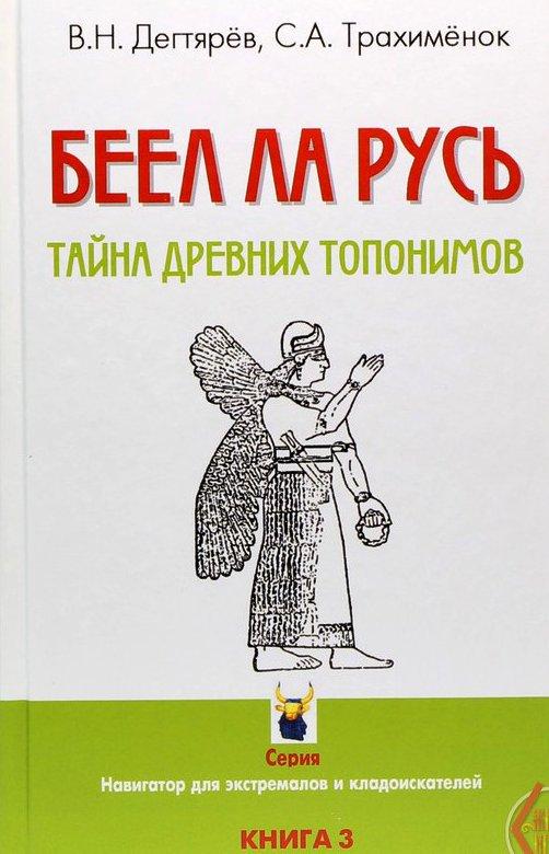 Дегтярев В.Н., Трахименок С.А. БЕЕЛ ЛА РУСЬ