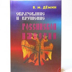 Демин В.М. Образование и крушение Российской империи