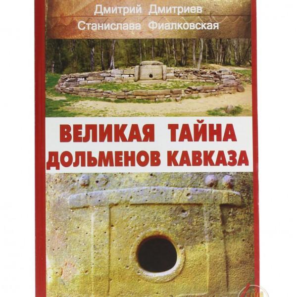 Дмитриев. Великая тайна дольменов Кавказа
