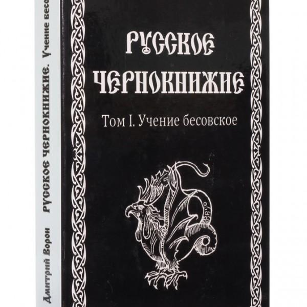 Дмитрий Ворон. Русское чернокнижие. Учение бесовское. Том 1