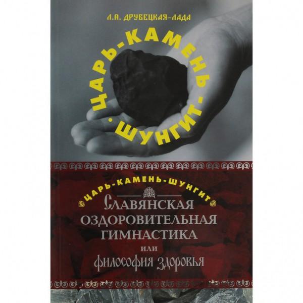 Друбецкая Л.А. - Лада. Царь-Камень-Шунгит