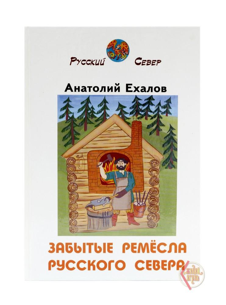 Ехалов А.К. Забытые ремесла Русского Севера