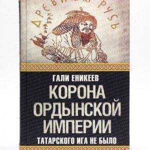 Еникеев Г.Р. Корона Ордынской империи, или Татарского ига не было