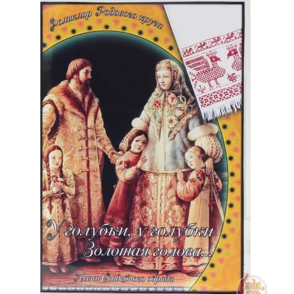 Фольклор родового круга: Свадьба MP3. DVD-диск