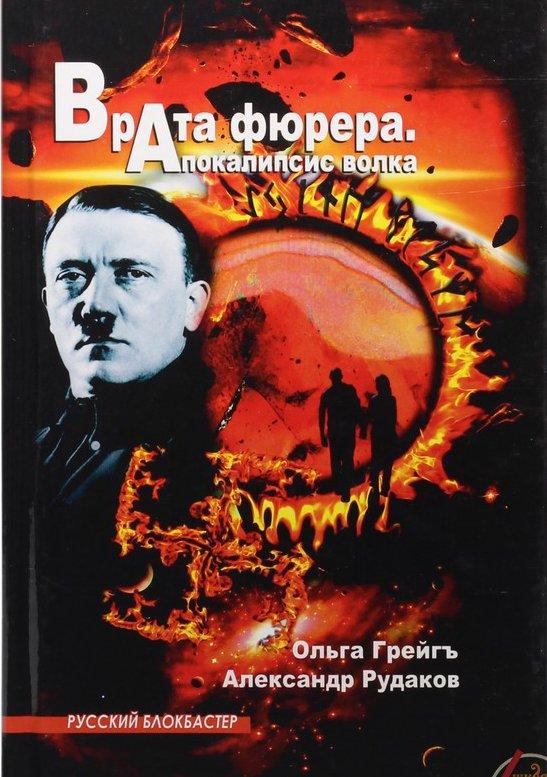 Грейгъ О., Рудаков А. Врата фюрера. Апокалипсис волка