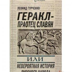 Гурченко Л. Геракл - праотец славян, или Невероятная история русского народа