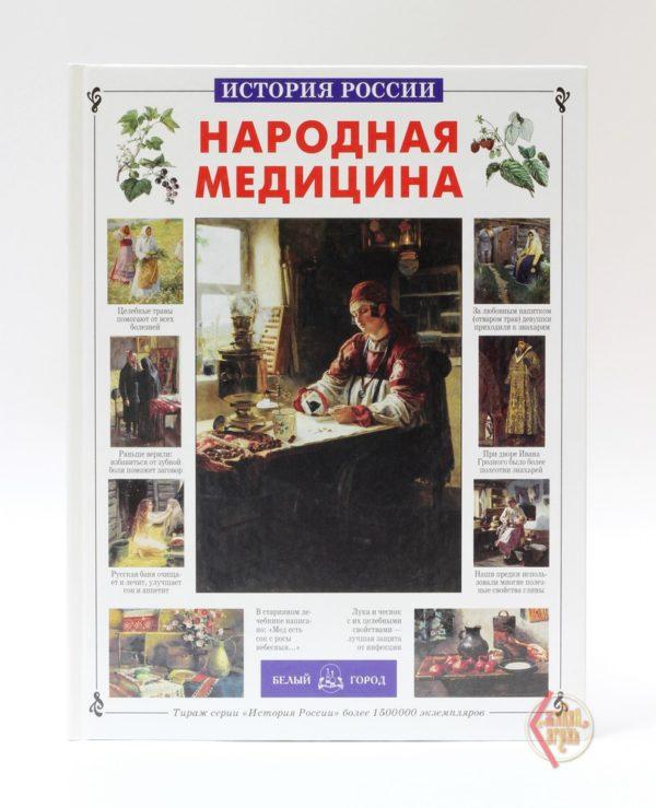 Истомин С.В. Народная медицина