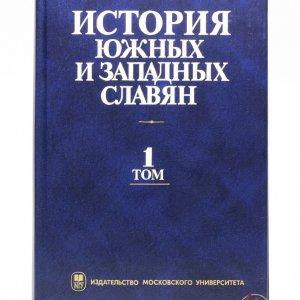 История южных и западных славян. В 2-х томах учебник