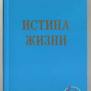 Карпухин В.С. Истина Жизни