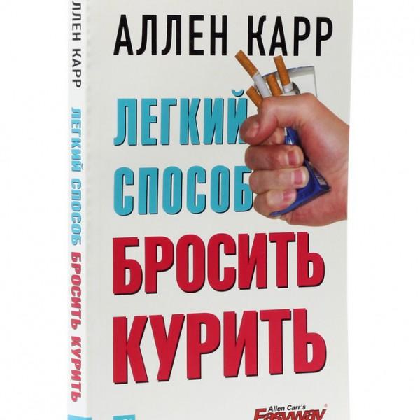Прочитать аллен карр легкий способ бросить курить