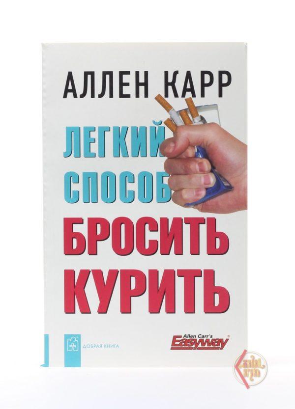 Карр А. Легкий способ бросить курить