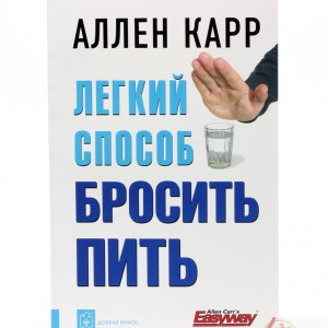 Карр А. Легкий способ бросить пить