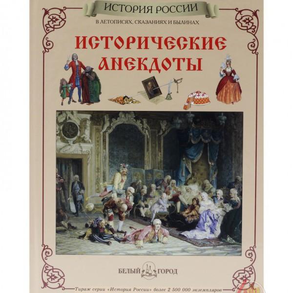 Каштанов Ю.Е. Исторические анекдоты