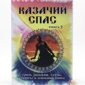 Казачий спас. Книга 2. Греки, римляне, готы, гоунны и основание киева