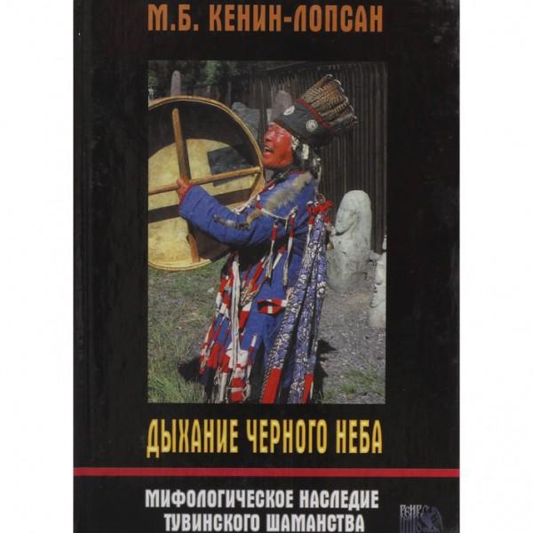 Кенин-Лопсан М.Б. Дыхание черного неба. Мифологическое наследие тувинского шаманства