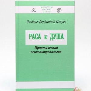 Клаус Л.Ф. Раса и душа. Практическая психоантропология