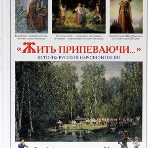 Колпакова О. Жить припеваючи. История русской народной песни