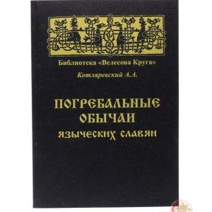Котляревский А.А. Погребальные обычаи языческих славян