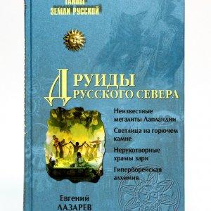 Лазарев Е.С. Друиды русского севера