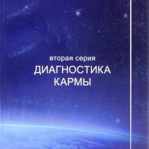 Лазарев С.Н. Диагностика кармы. Вторая серия. Опыт выживания