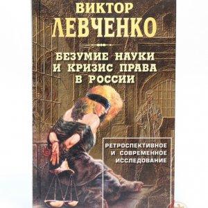 Левченко В.И. Безумие науки и кризис права в России