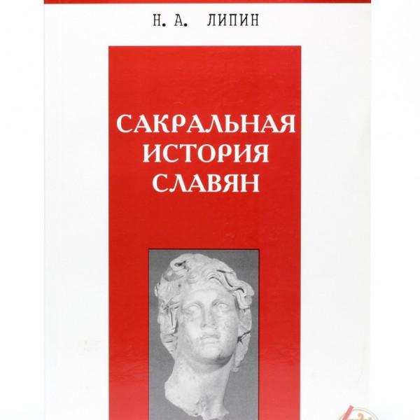 Липин Н.А. Сакральная история славян