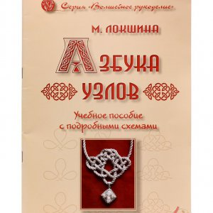 Локшина М.И. Азбука узлов. Учебное пособие с подробными схемами
